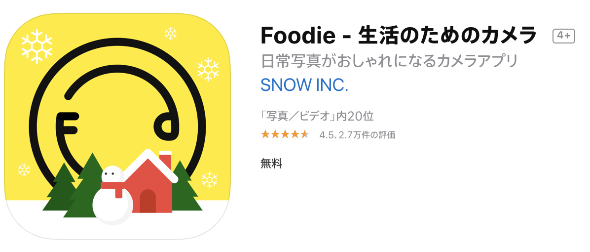 アプリFoodieの使い方