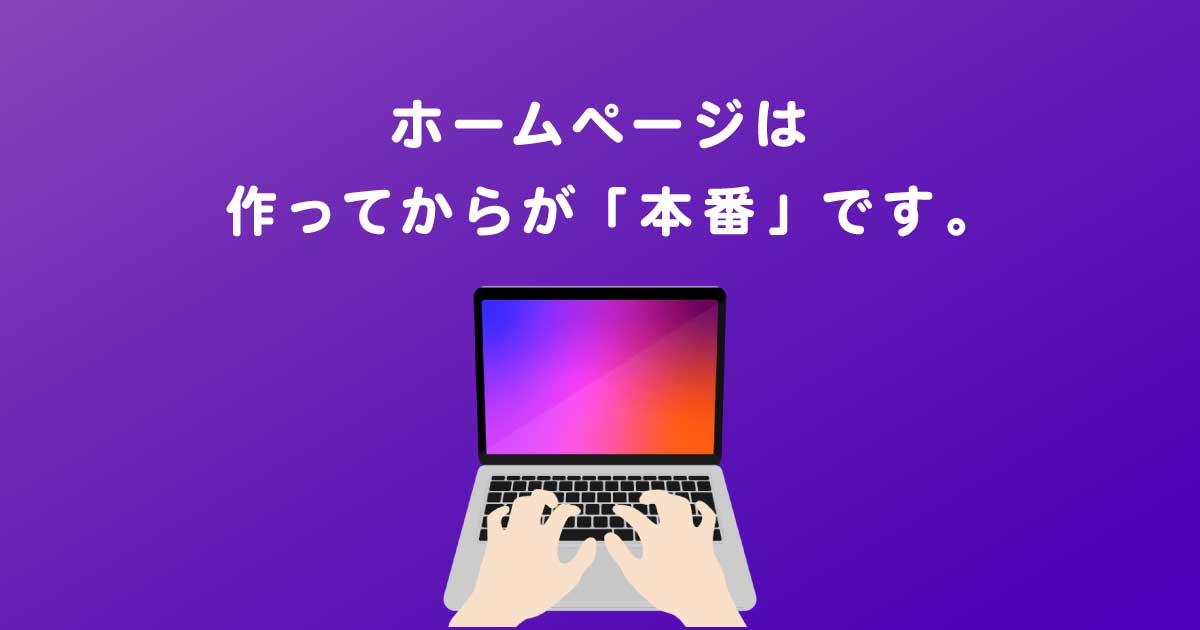 ホームページ制作